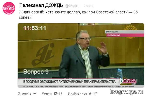 А Жириновский дело говорит - надо установить доллар как при Советской власти - 65 копеек