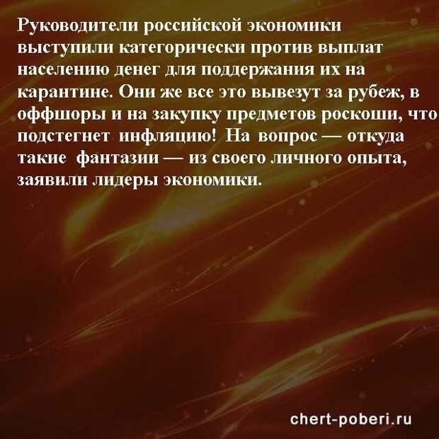 Самые смешные анекдоты ежедневная подборка chert-poberi-anekdoty-chert-poberi-anekdoty-50010606042021-13 картинка chert-poberi-anekdoty-50010606042021-13