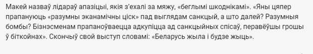 ПЕРВАЯ ПЕРЕПИСЬ КЛОУНОВ (ВСЕБЕЛОРУССКОЕ СОБРАНИЕ - ОДИН) 18+