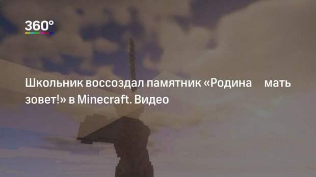 Школьник воссоздал памятник «Родина‑мать зовет!» в Minecraft. Видео