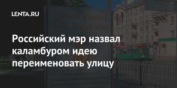 Российский мэр назвал каламбуром идею переименовать улицу