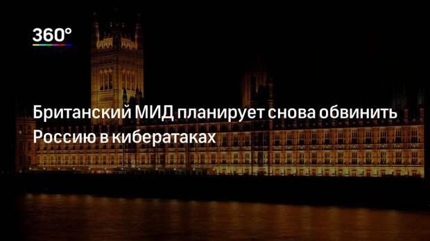 Британский МИД планирует снова обвинить Россию в кибератаках