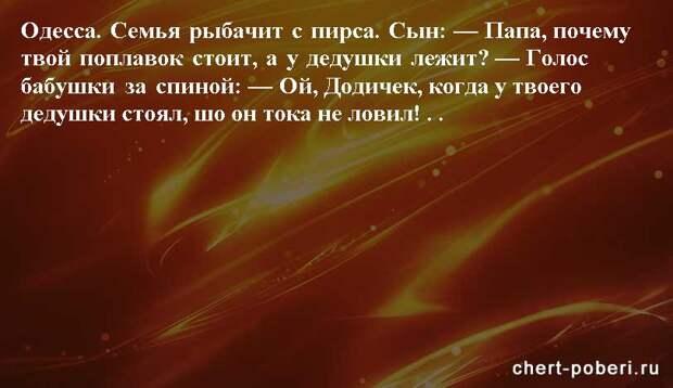 Самые смешные анекдоты ежедневная подборка chert-poberi-anekdoty-chert-poberi-anekdoty-25550327112020-16 картинка chert-poberi-anekdoty-25550327112020-16