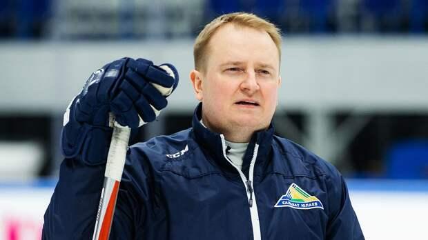 Лямся: «Я очень доволен тем, как сейчас выглядит «Салават Юлаев». Нам удалось собрать все кусочки пазла»