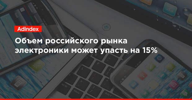 Объем российского рынка электроники может упасть на 15%