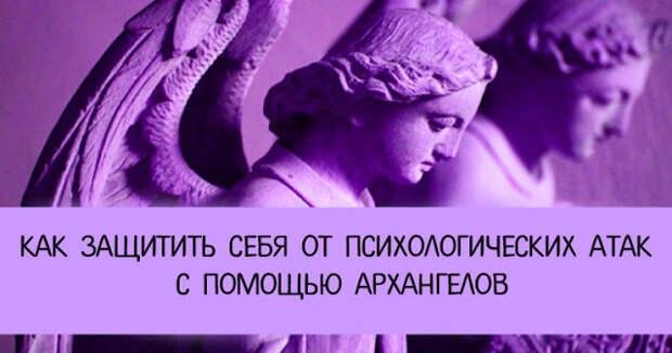 Как защитить себя от психологических атак с помощью архангелов