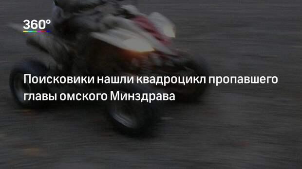 Поисковики нашли квадроцикл пропавшего главы омского Минздрава