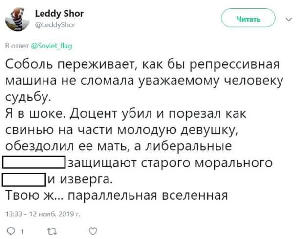 Для Соболь убийца-расчленитель Соколов «жертва репрессивной машины» - отправьте даму на лечение
