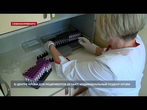 В севастопольском Центре крови делают индивидуальный подбор для реципиентов