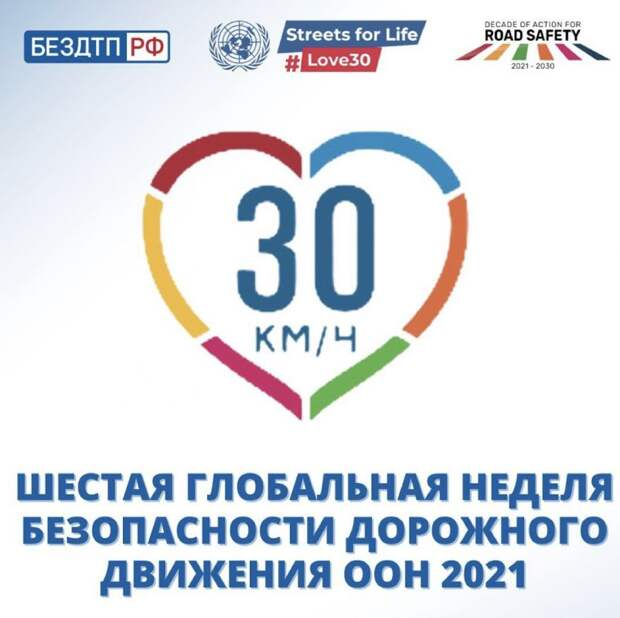 «Снижаем скорость – сохраняем жизнь!» с таким призывом сотрудники Госавтоинспекции Республики Крым планируют участие в Шестой глобальной недели БДД