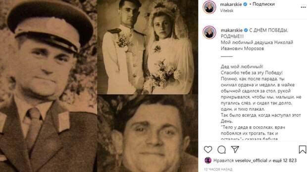 Виктория Макарская рассказала о своем деде, который потерял всю семью на войне