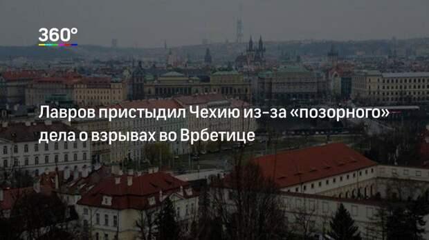 Лавров пристыдил Чехию из-за «позорного» дела о взрывах во Врбетице