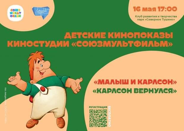 16 мая в Северном Тушине пройдёт бесплатный показ мультфильмов