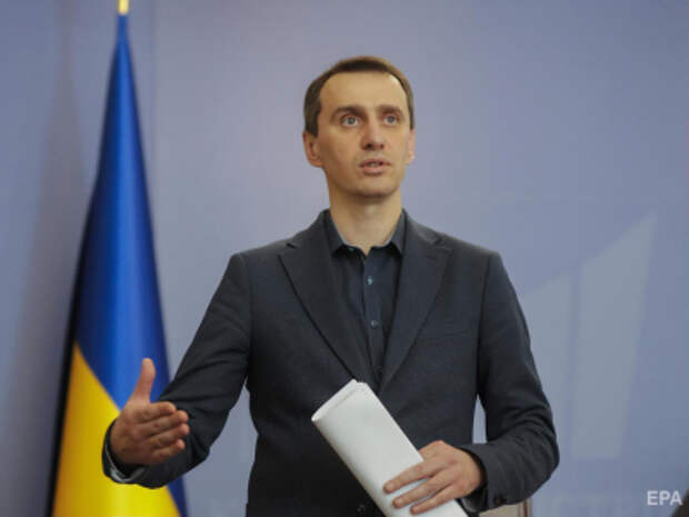 Главный санврач Ляшко: Украина не будет использовать вакцину от COVID-19, произведенную «страной-агрессором»