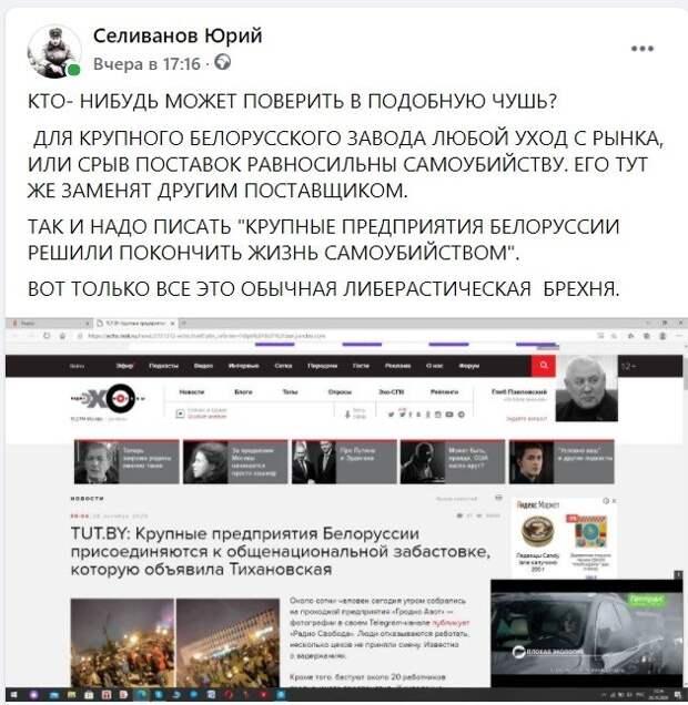 Юрий Селиванов: Когда верхи и низы и хотят и могут