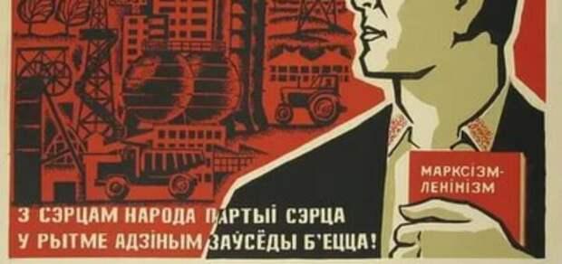 Основная идея марксизма
