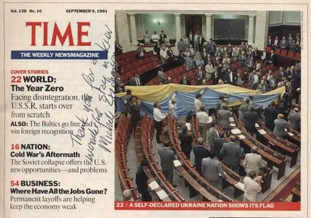 24 августа 1991 года Верховный Совет УССР принимает Акт о провозглашении независимости Украины и вносит в зал заседания  желто-голубой флаг.