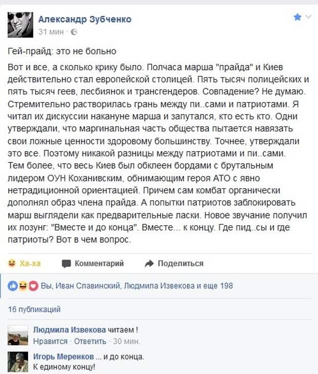 """Чем отличается """"воин АТО"""" от участника гей-парада"""