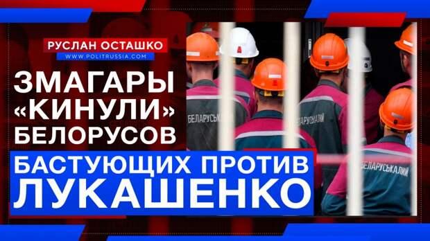Змагары «кинули» белорусов, начавших бастовать против Лукашенко?