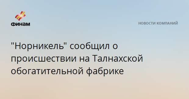 """""""Норникель"""" сообщил о происшествии на Талнахской обогатительной фабрике"""