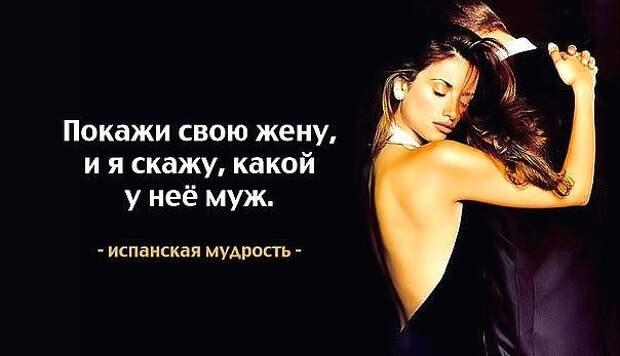 Покажи свою жену... Улыбнемся)