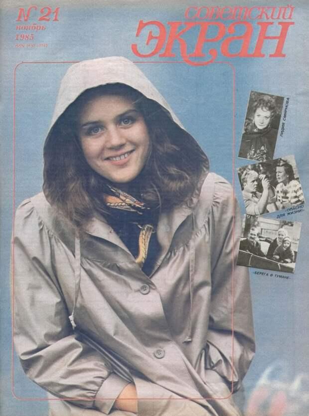 Советские актёры на обложках журнала «Советский экран»