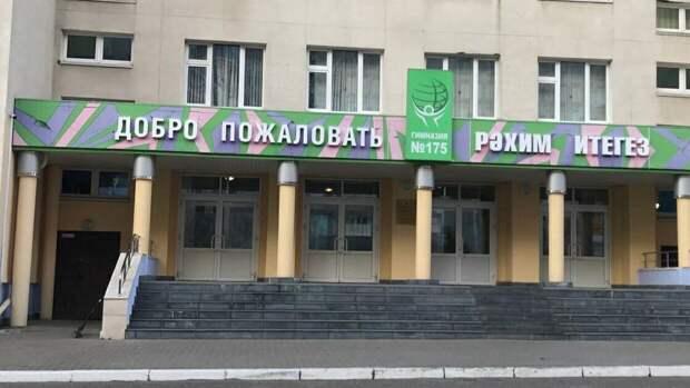 Казанская учительница успокаивала детей во время нападения на школу
