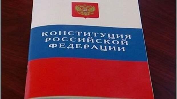 Общественная палата края похвалилась поправками в Конституцию РФ