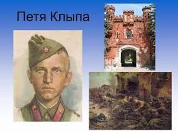 Подвиг героя Бреста, Петра Клыпы