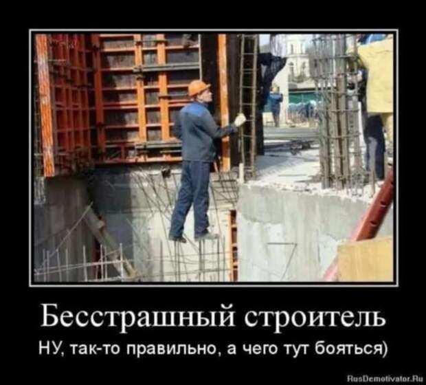 Строительные приколы ошибки и маразмы. Подборка chert-poberi-build-chert-poberi-build-20320203102020-8 картинка chert-poberi-build-20320203102020-8