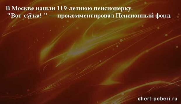 Самые смешные анекдоты ежедневная подборка chert-poberi-anekdoty-chert-poberi-anekdoty-09060412112020-3 картинка chert-poberi-anekdoty-09060412112020-3