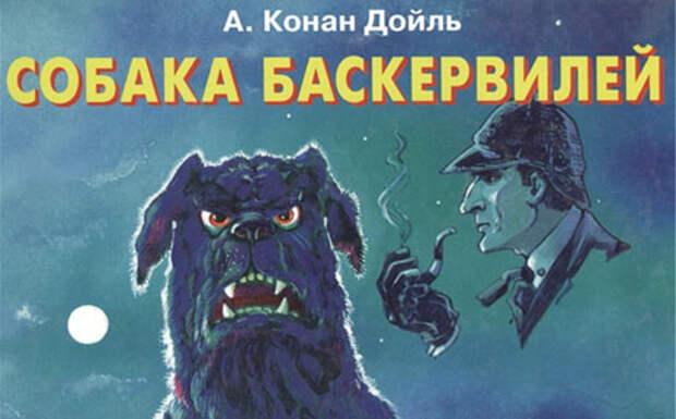 Зачем Степлтон завел собаку Баскервилей?