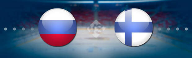 Россия - Финляндия: Прогноз на матч 13.05.2021