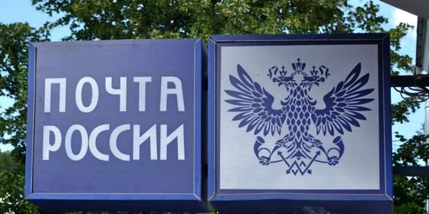 «Почта России» станет крупным холдингом с «дочками»