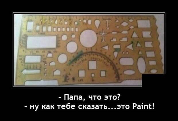 Демотиватор про Paint