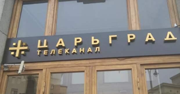 Иск «Царьграда» к Google рассмотрят в российском суде
