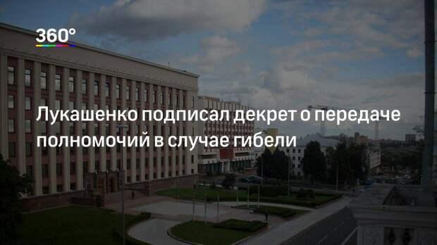 Лукашенко подписал декрет о передаче полномочий в случае гибели