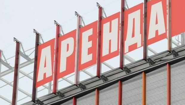 Предприниматели получили отсрочку за аренду муниципального имущества в Подмосковье