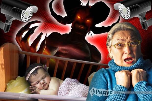 Бабушка заглянула в комнату внучки и обомлела: там было существо с рогами