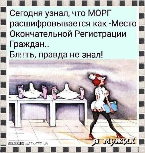 — Что делает медсестра, когда банок не хватает?...