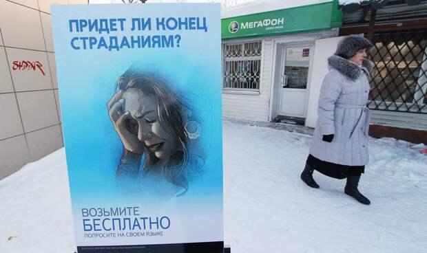 """""""Свидетели Иеговы"""": русофобский путь и война со свободой совести"""
