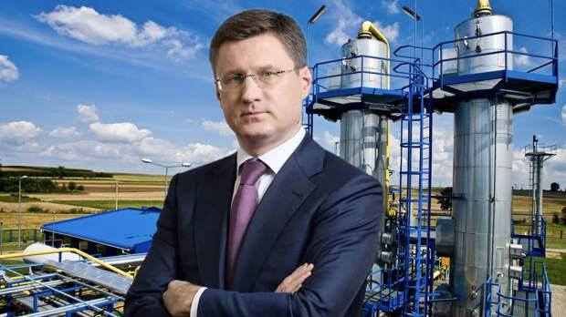 Новак рассказал о большом конкурентном преимуществе российского газа