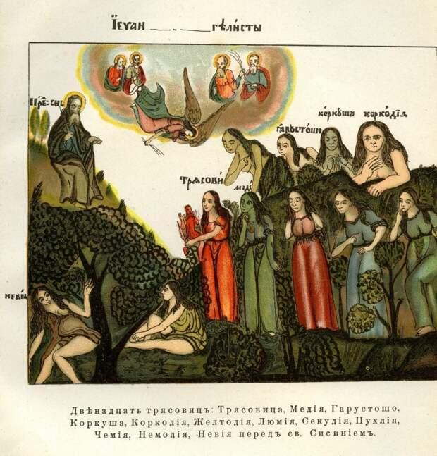 Лихорадки (трясовицы) у славян, лубок