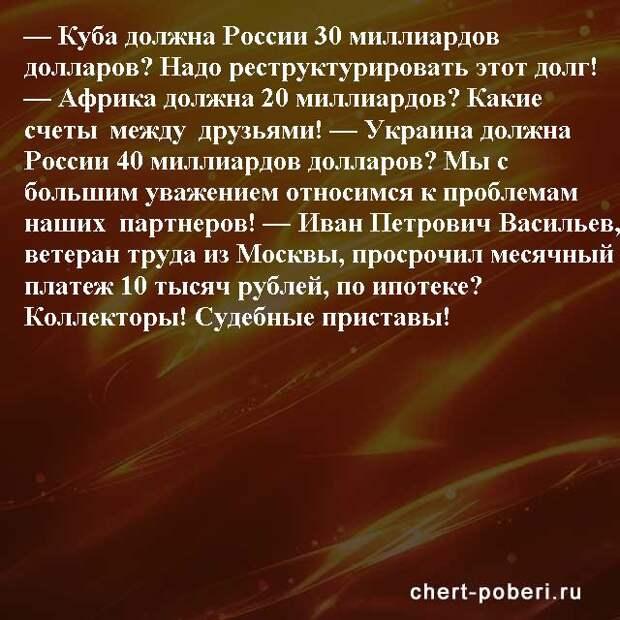 Самые смешные анекдоты ежедневная подборка chert-poberi-anekdoty-chert-poberi-anekdoty-39150303112020-13 картинка chert-poberi-anekdoty-39150303112020-13