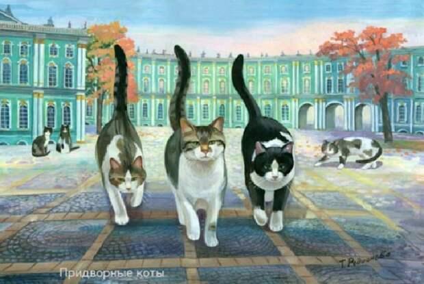Придворные коты.
