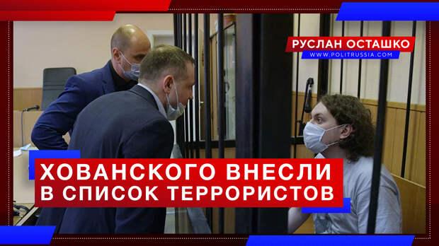 Спевшего о «Норд-Осте» креакла Хованского внесли в список террористов