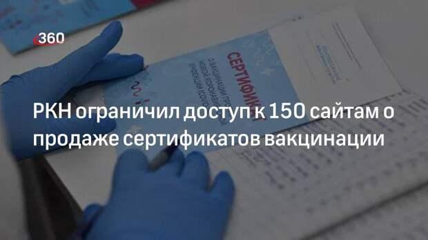 РКН ограничил доступ к 150 сайтам о продаже сертификатов вакцинации