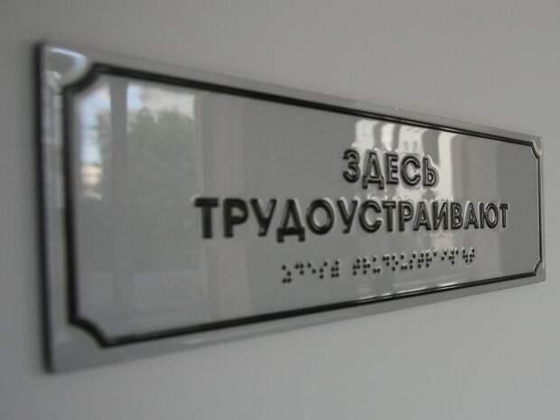 В России хотят создать реестр профессий с падающим спросом у работодателей