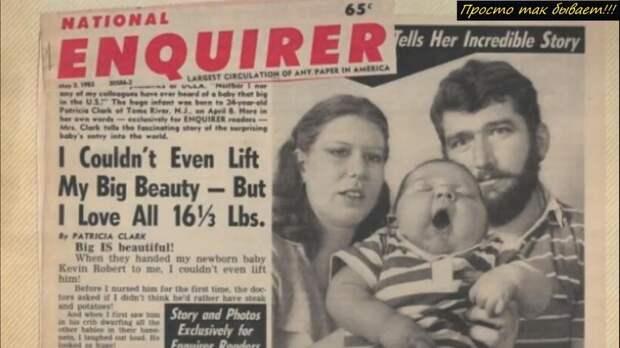 Каким вырос богатырь, который появился на свет 37 лет назад