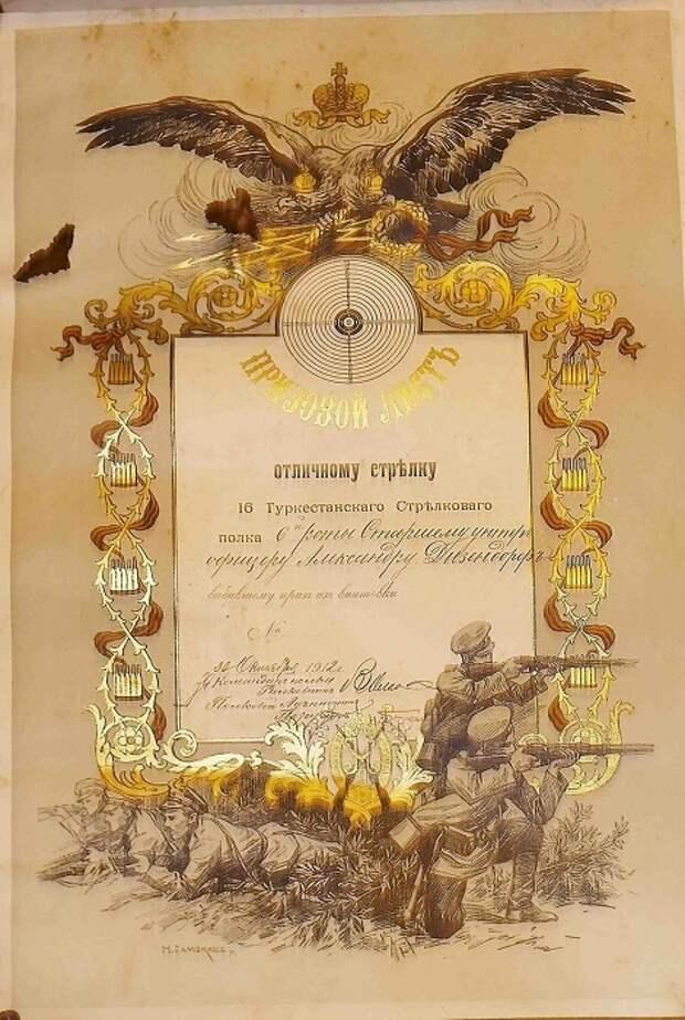 Призовой лист отличному стрелку Туркестанского Стрелкового полка.